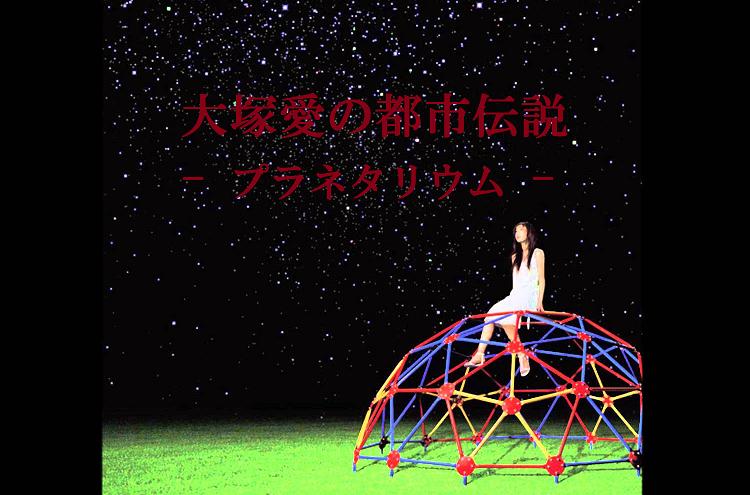 No.002 大塚愛の都市伝説
