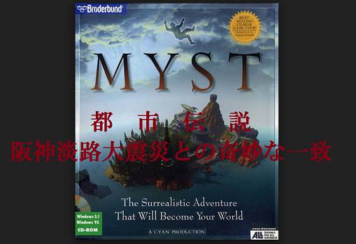 No.001 MYSTと阪神淡路大震災の奇妙な一致