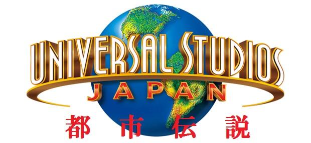 No.001 ユニバーサル・スタジオ・ジャパンの都市伝説Ⅰ