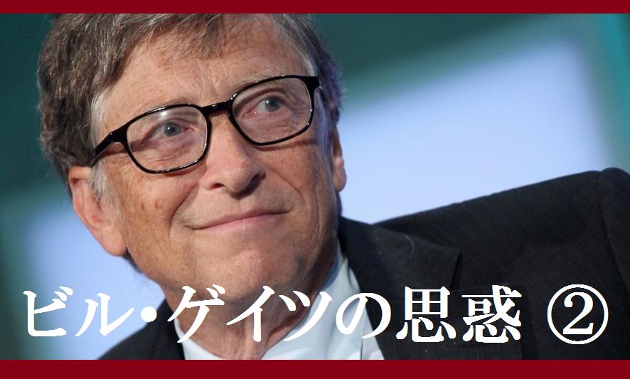 No.001 ビル・ゲイツの思惑②