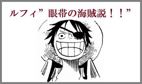 """No.002 ルフィ""""眼帯の海賊説"""""""
