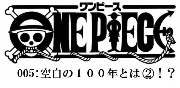 No.006 空白の100年とは②!?