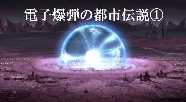 No.003 電子爆弾の都市伝説①