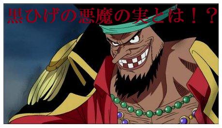 No.004 黒ひげの悪魔の実とは!?