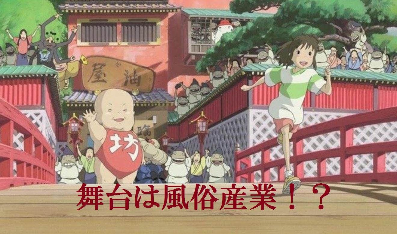 No.002 千と千尋の神隠しの都市伝説