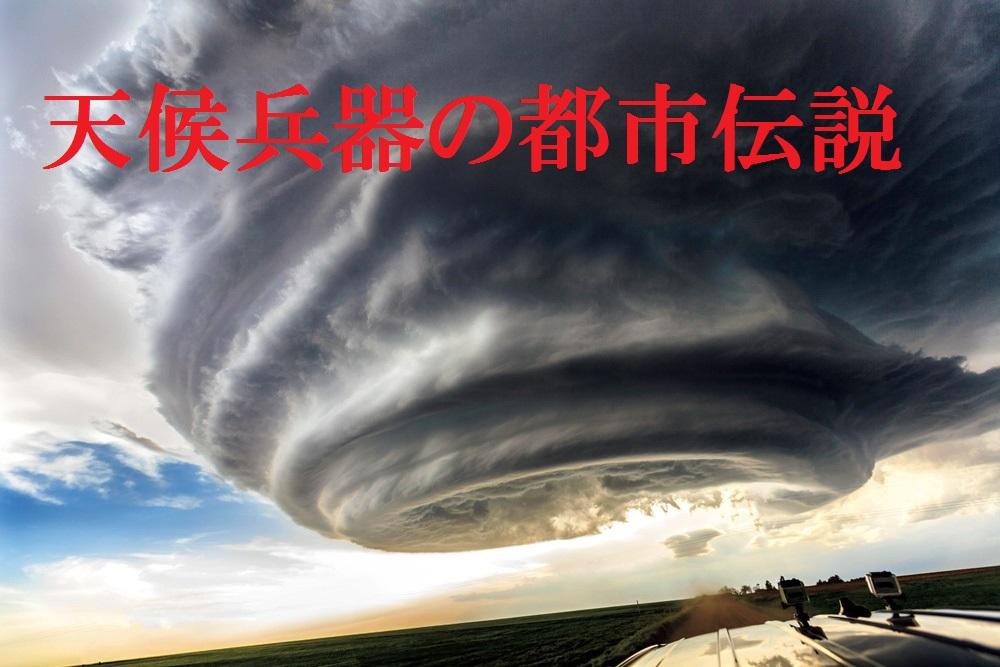 No.007 天候兵器の都市伝説