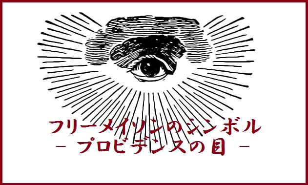 No.004 シンボルマーク – プロビデンスの目 –