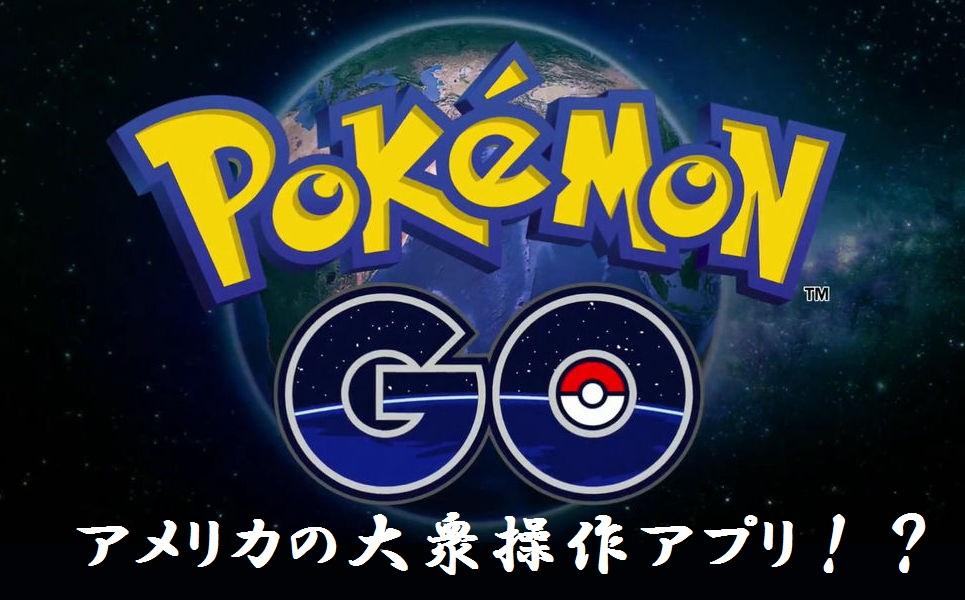 No.008 ポケモンGOはアメリカの大衆操作アプリ!?