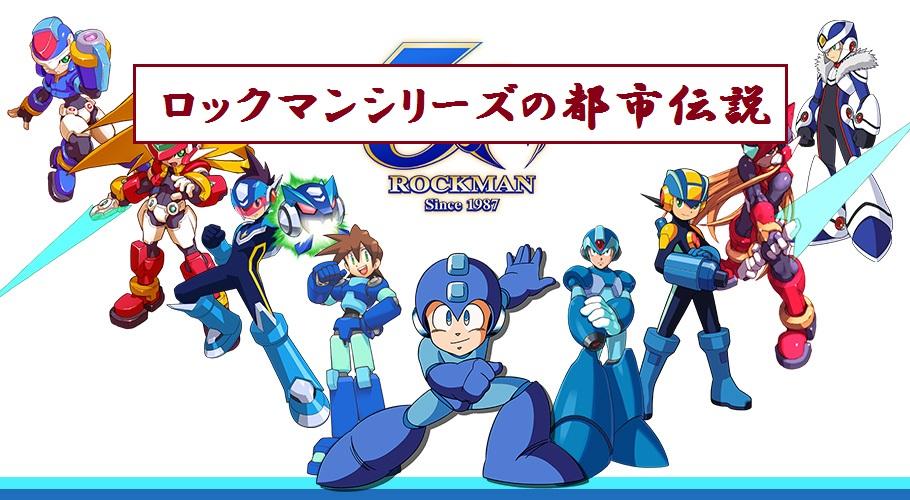 No.011 ロックマンシリーズの都市伝説