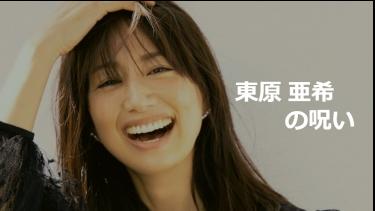 No.005 東原亜希のデスブログ