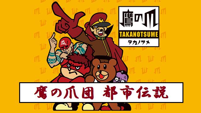 No.012 鷹の爪団の都市伝説