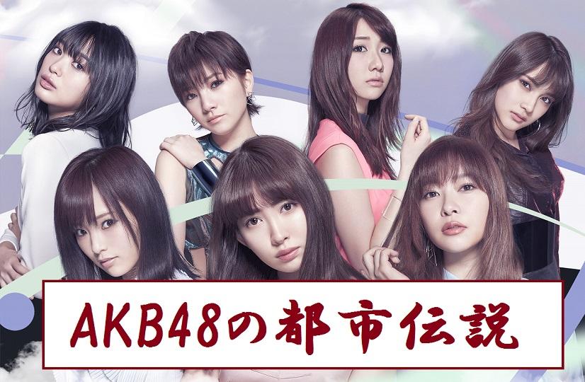 No.004 AKB48の都市伝説