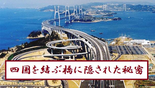 No.003 四国を結ぶ橋に隠された秘密