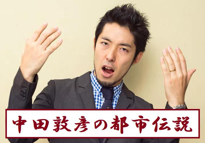 No.007 中田敦彦の都市伝説