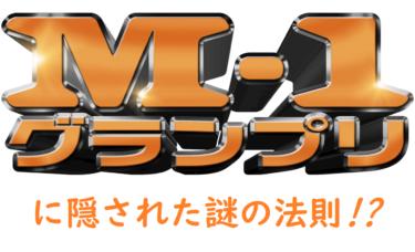 【 都市伝説 】M-1グランプリに隠された法則 【 ジンクス 】